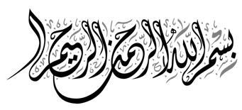 العلاقات الدولية بين منهج الإسـلام ومنــهج الحضـــارة المعـاصرة